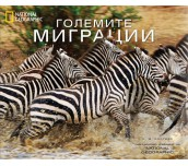 National Geographic: Големите миграции